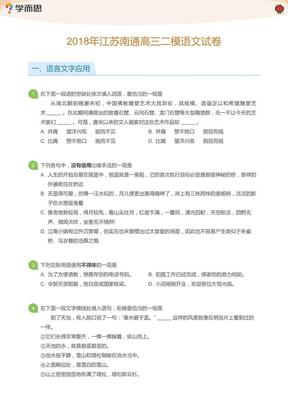 2018年江苏南通高三二模语文试卷(学生版).pdf