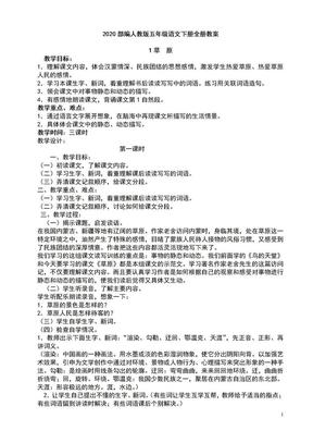 2020部编人教版五年级语文下册全册教案.doc