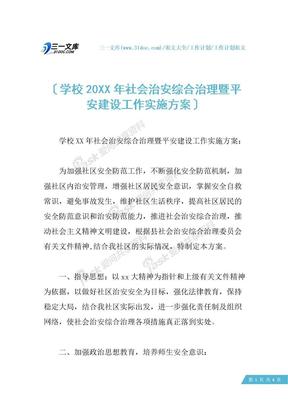 学校20XX年社会治安综合治理暨平安建设工作实施方案.docx