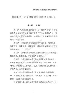 国家电网公司变电验收管理规定(试行).doc