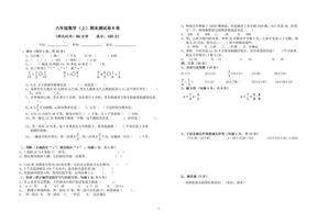 六年级数学上册期末测试卷B卷及答案.docx