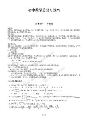初中数学总复习教案(共39课时).doc