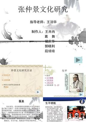 张仲景文化研究PPT课件.ppt