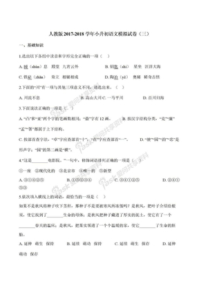 六年级下册语文试题-小升初语文模拟试卷(三)人教新课标(含解析).docx