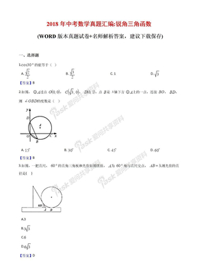 2018年中考数学真题汇编:锐角三角函数(含答案).doc