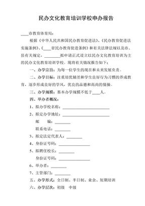 民办文化教育培训学校申办报告.doc