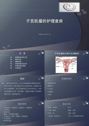 子宫肌瘤的护理查房.pptx