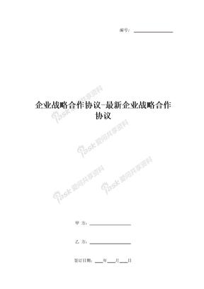 企业战略合作协议-最新企业战略合作协议.doc