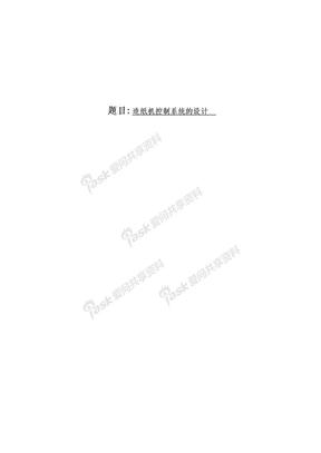造纸机控制系统的设计毕业论文.doc