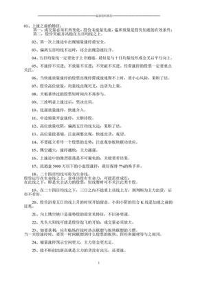 炒股秘秘笈108招精编版.doc
