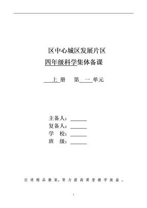 小学四年级科学上册教案全册.docx