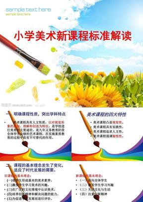 2011版小学美术新课程标解读.ppt
