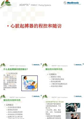心脏起搏器的程控和随访(完整版).ppt