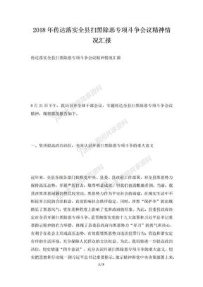 2018年传达落实全县扫黑除恶专项斗争会议精神情况汇报.docx