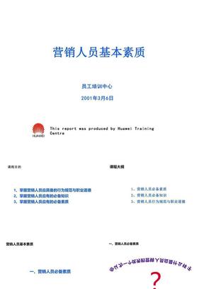 华为业务员培训教材.ppt
