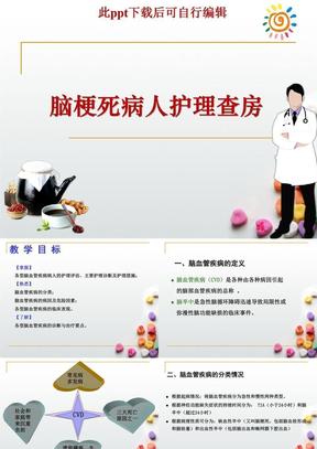 脑梗死病人护理查房ppt课件.ppt