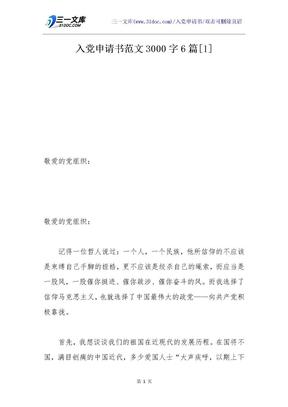 入党申请书范文3000字6篇[1].docx