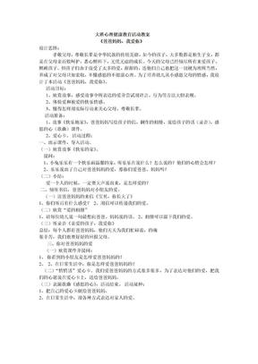 大班心理健康教育活动教案54803.doc