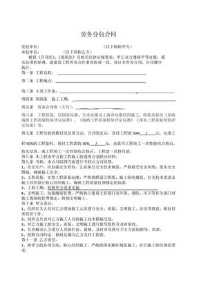市政工程施工劳务分包合同1.doc