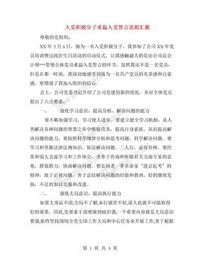 入党积极分子重温入党誓言思想汇报.doc