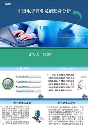中国电子商务发展趋势分析.ppt