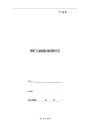 农村土地承包合同法全文.doc
