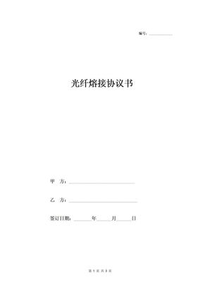 光纤熔接合同协议书 修改版.doc