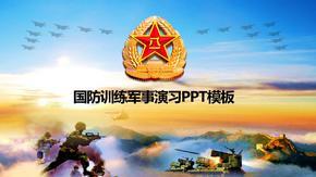 国防训练军事演习PPT模板.pptx