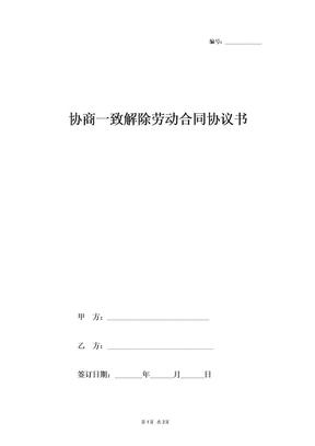 2019年协商一致解除劳动合同协议书范本.docx
