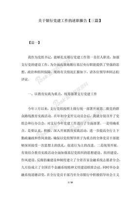 2018年关于银行党建工作的述职报告【三篇】.docx