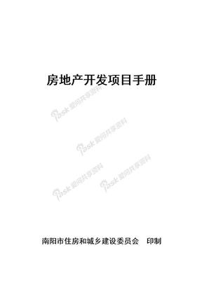 房地产开发项目手册.doc