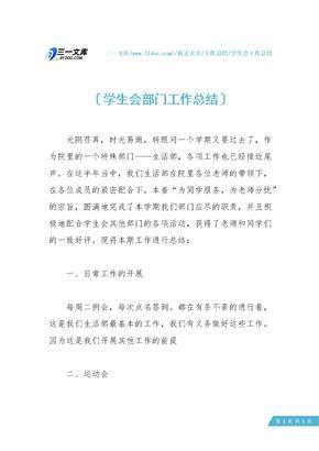 【学生会工作总结】学生会部门工作总结.docx