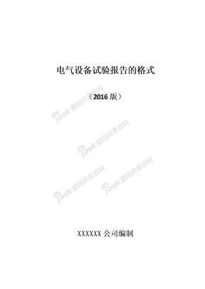 电气设备试验报告的格式.docx