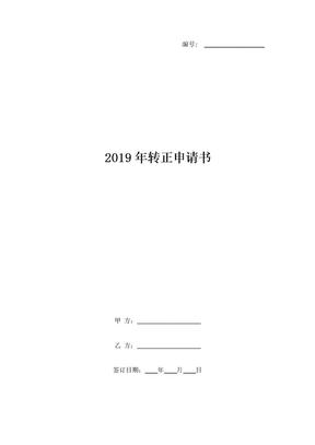 2019年转正申请书.doc