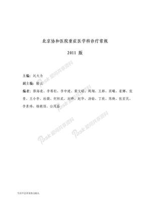 最新最新年版北京协和医院重症医学科诊疗常规精心总结(修改版).doc