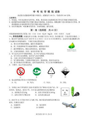 初三化学试卷模拟卷 四---难(有答案).doc