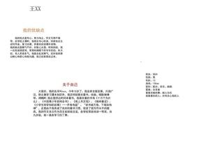 儿童自我介绍简历成长档案WORD模板.docx