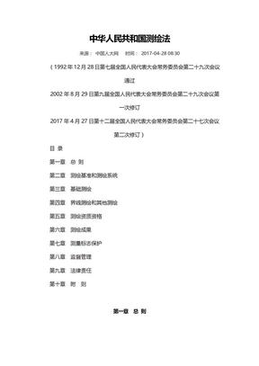 中华人民共和国测绘法(2017).docx
