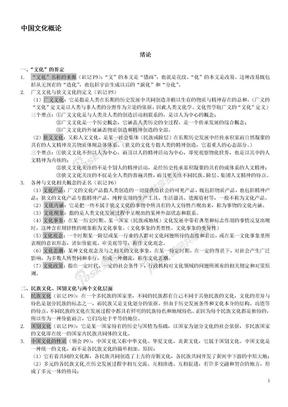 自考《中国文化概论》复习资料整理.doc