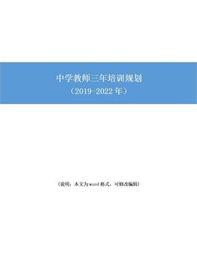 中学教师三年培训规划(2019-2022年).doc