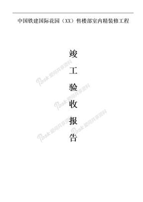 中国铁建国际花园(某某)售楼部室内精装修工程竣工验收报告.doc