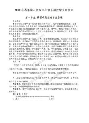 新人教版二年级下册数学教案全册.doc
