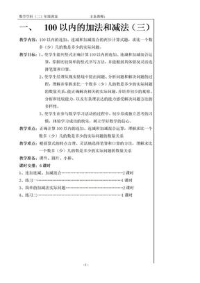 苏教版二年级上册数学全册教案.doc