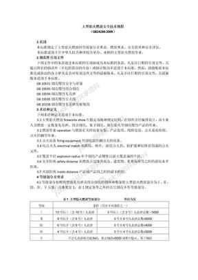 大型焰火燃放安全技术规程.doc