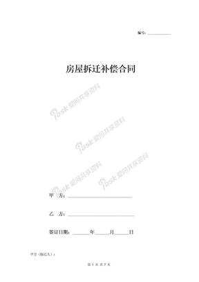 房屋拆迁补偿合同协议范本模板 最新版-在行文库.doc