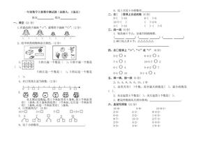 人教版小学一年级上册数学测试题(全套).doc