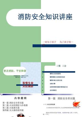 幼儿园消防安全知识讲座.ppt