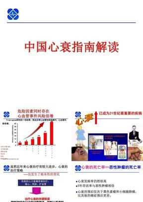 2019年中国心衰指南解读.ppt