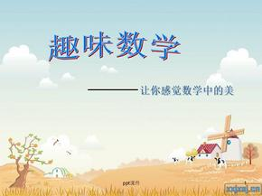 初中趣味数学  ppt课件.ppt