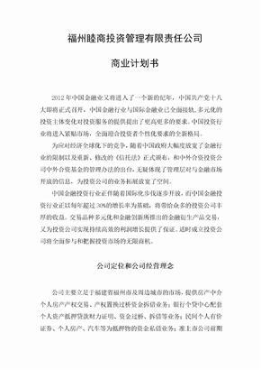 投资公司商业计划书.doc